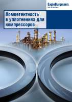 Brochure Competence in compressor sealing RUSSIAN